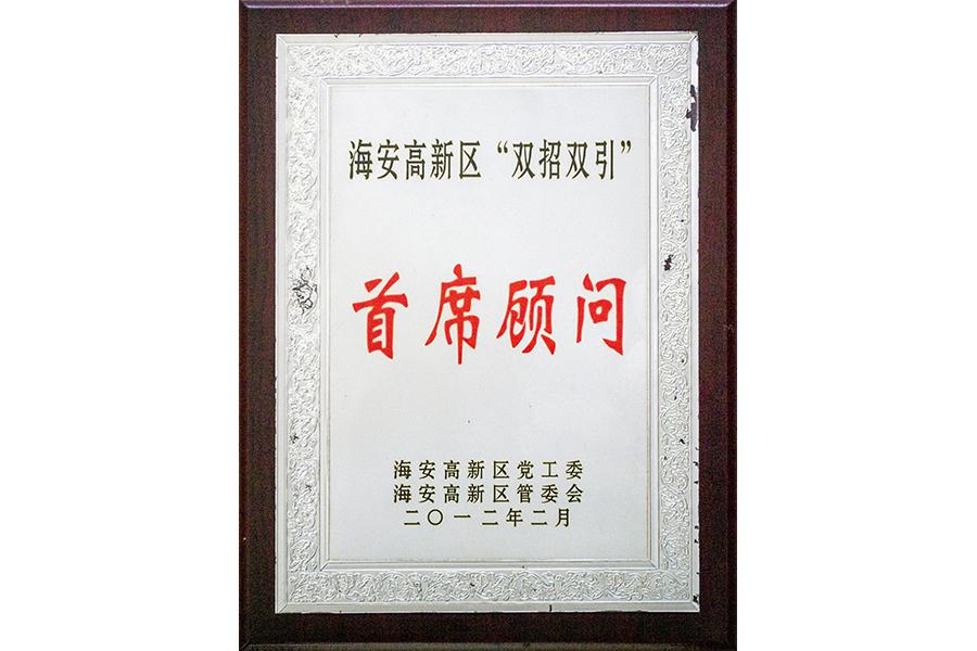 """海安高新区""""双招双引""""首席顾问"""