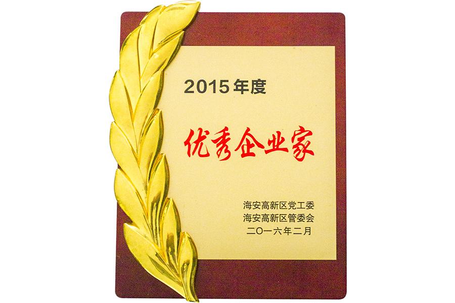 2015年度荣获优秀企业家