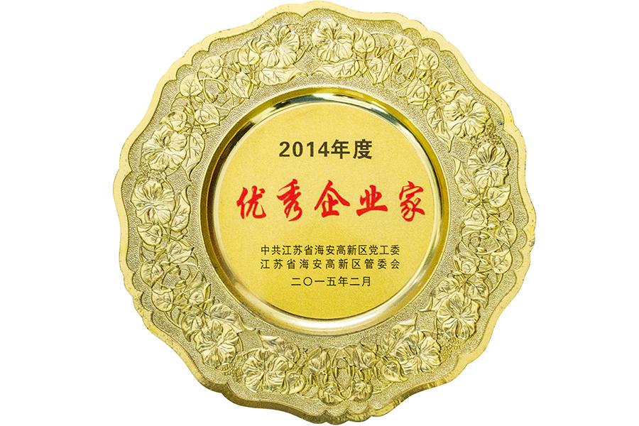 2014年度优秀企业家称号