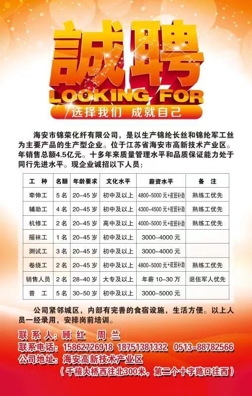 2019年锦荣化纤招聘信息